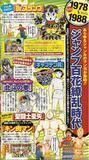 Portada del Aniversario de la Weekly Shonen Jump Th_69826_Cover344_122_374lo