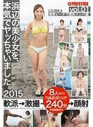[SOR-021] 浜辺の美少女を、本気でヤッちゃいました。 2015 vol.01